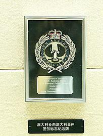 南澳大利亚州警务标志纪念牌