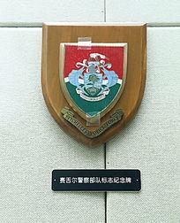 塞舌尔警察部队标志纪念牌