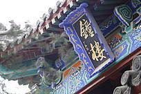 寺庙内古建筑图片下载