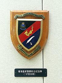 香港皇家警察的标志纪念牌
