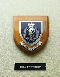 新西兰的警务标志纪念牌