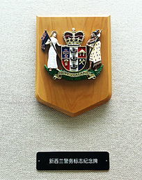 新西兰警务标志纪念牌