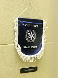 以色列警务标志挂旗