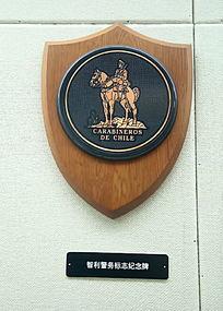 智利警务标志纪念牌