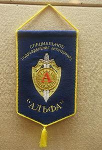 俄罗斯联邦安全局阿尔法特种部队挂旗