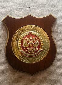 俄罗斯内务部警务标志纪念牌