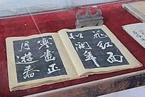 古代毛笔字