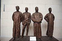 国学四大导师塑像