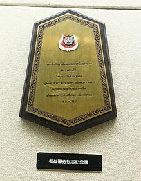 老挝警务标志纪念牌