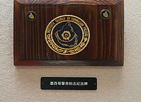 墨西哥警务标志的纪念牌