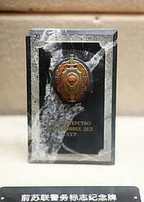 前苏联警务标志纪念牌