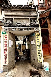 上海三林古镇居委会
