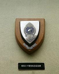 斯里兰卡警务标志纪念盘