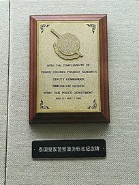 泰国皇家警察警务标志纪念牌