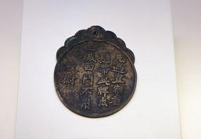 """明洪武(1368-1398)""""皇城校尉""""铜牌"""