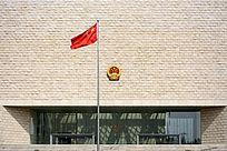 北京最高法院