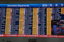 机场航班信息牌