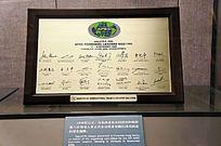 江泽民签名锡牌