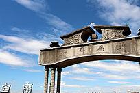 温州一号码头旧址