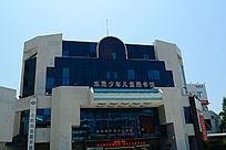 东莞少年儿童图书馆