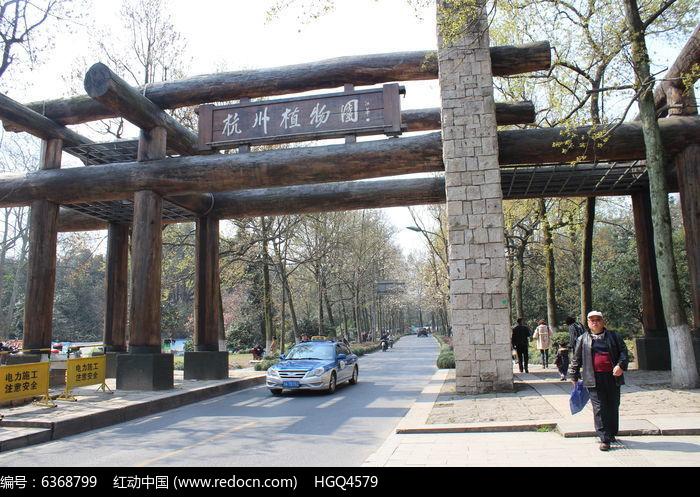 植物园公园大门意向图图片,高清大图_森林树林素材