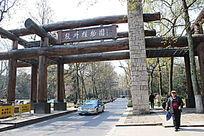 植物园公园大门意向图