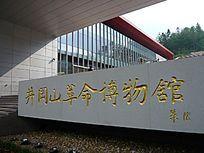 江西井冈山革命博物馆