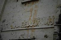 社会主义新农村墙面字