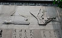 石头与花草的浮雕