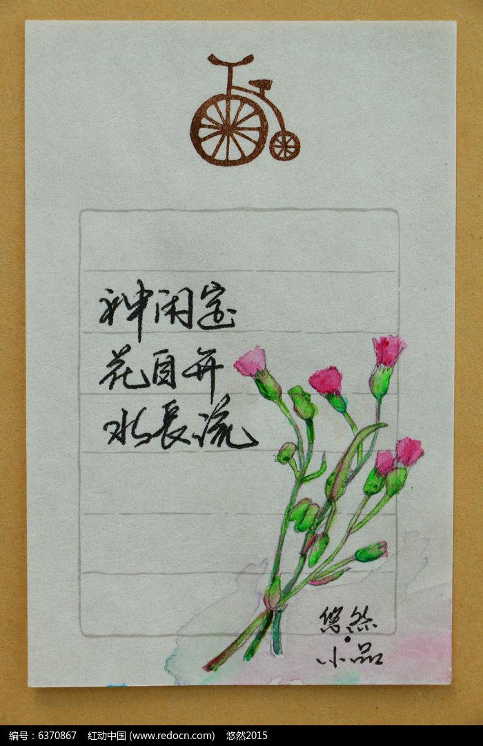 手绘花卉诗词手绘情书图片