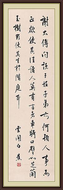 白蕉书法《谢太傅》高清书法