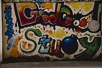 好好学习good study艺术字涂鸦墙
