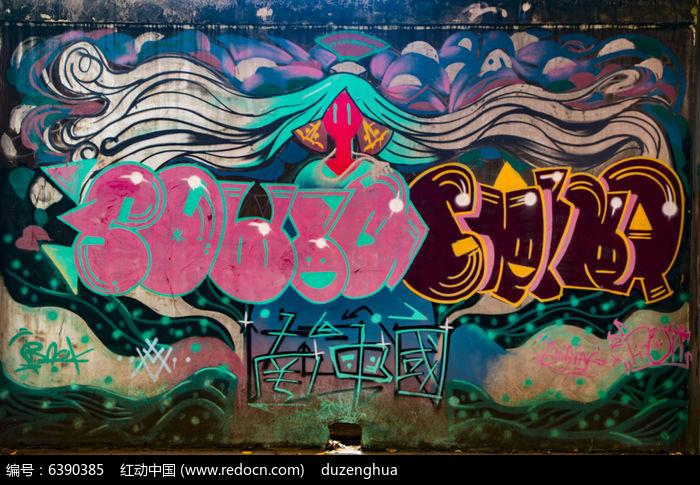 炫酷艺术字涂鸦墙高清图片下载 编号6390385 红动网图片