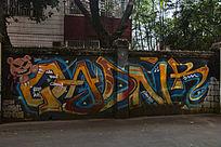 小老鼠艺术字涂鸦墙
