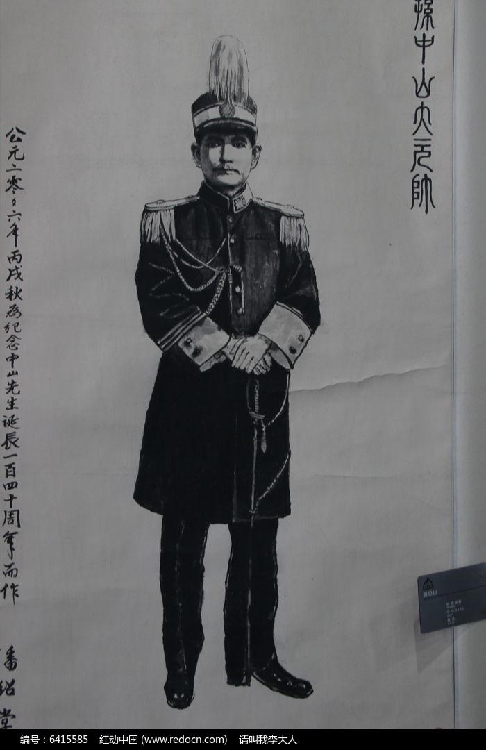 孙中山画像