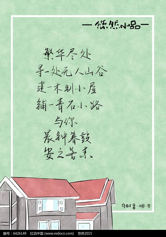 爱情诗手绘图片