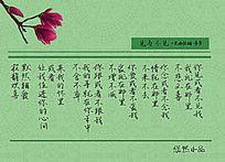 见与不见扎西拉姆多多手绘诗词