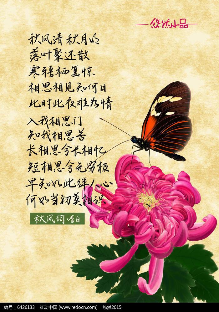 秋风词李白手绘诗画图片