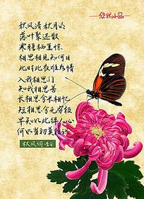 秋风词李白手绘诗画