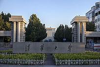 清华大学东南门