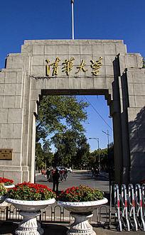清华大学西校门