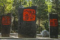 清华大学篆字雕刻石
