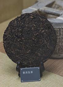 普洱生茶茶饼