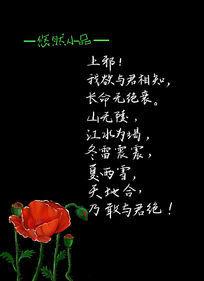 虞美人手绘诗词
