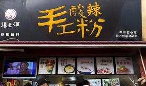 中华名吃白字号手工酸辣粉