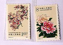 中日和平友好条约缔结十周年邮票