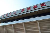 东莞的游泳馆