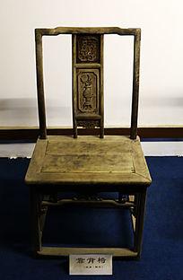 明清家具榉木靠背椅