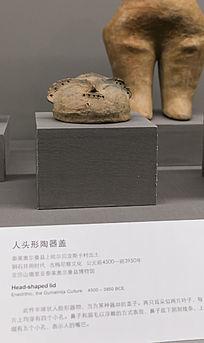 人头形陶器盖