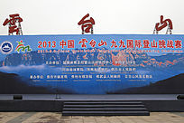 云台山九九国际登山挑战赛